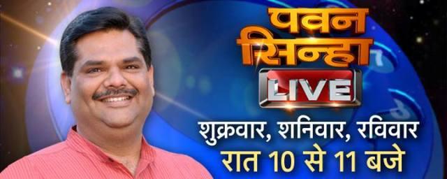 Upcoming Programs of Pawan Sinha Ji (Astro Uncle)