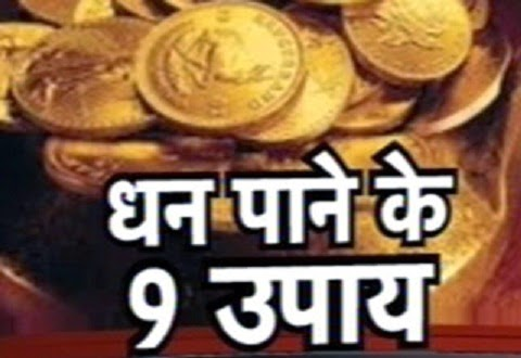 9 Effective Ways to Get Rich- Dhanwan ban ne ke Upay