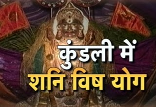 What is Shani Vish yoga and its Effects