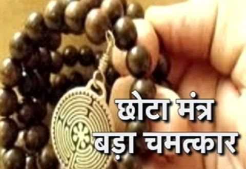 How this Small Mantra can give you Big Blessing from God ? - Bij Mantra - Astro Upay