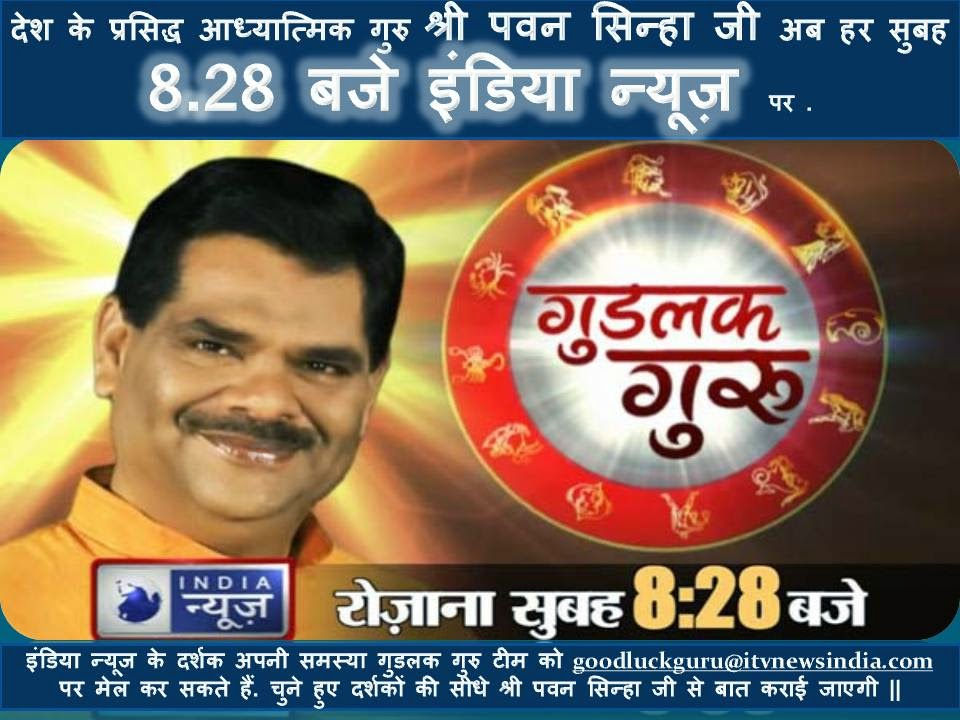 astrology astro uncle pawan sinha
