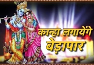 Lord Krishna Will Do Magic In Your Life