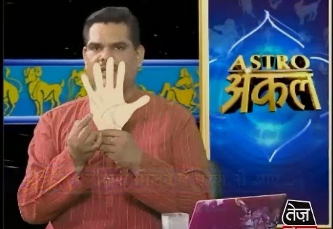 Government Job Chance from Palmistry