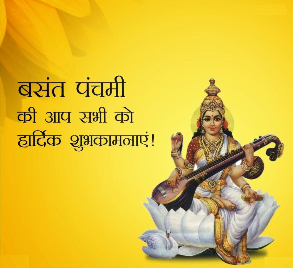 Vasant Panchmi - Sarswati Pooja