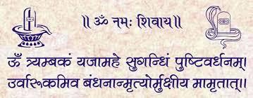 Mahamrityunjay Mantra